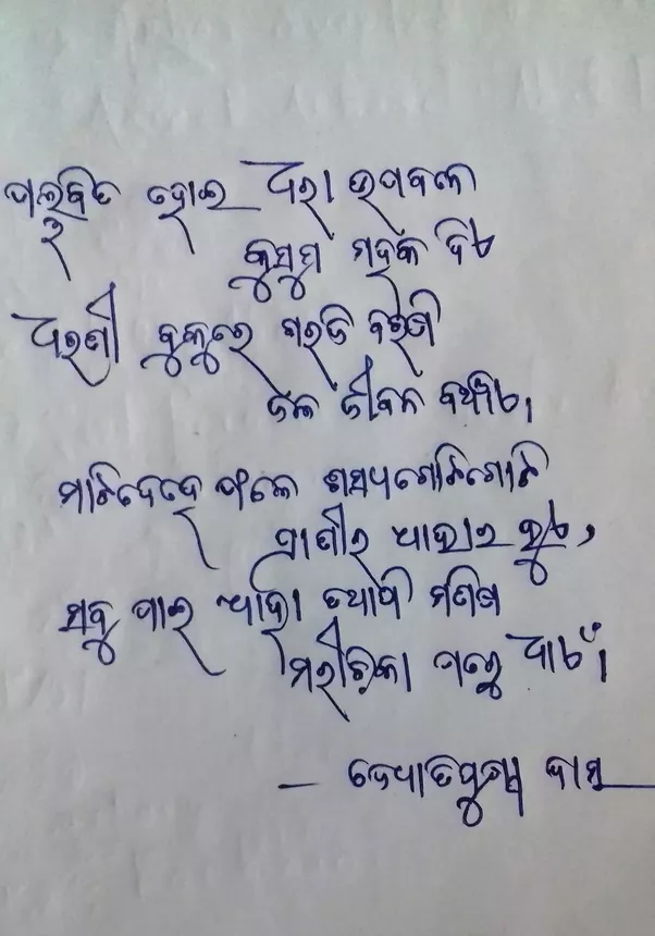 how does your odia handwriting look