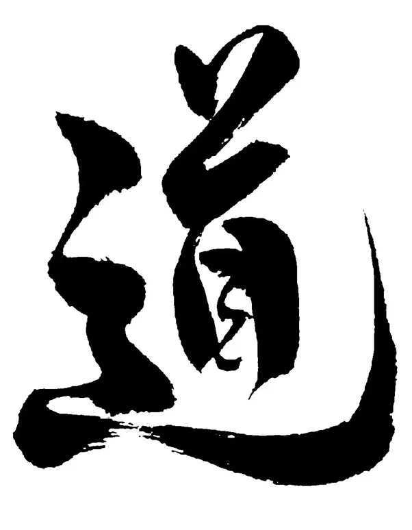 What Is Your Favorite Kanji And Why Quora