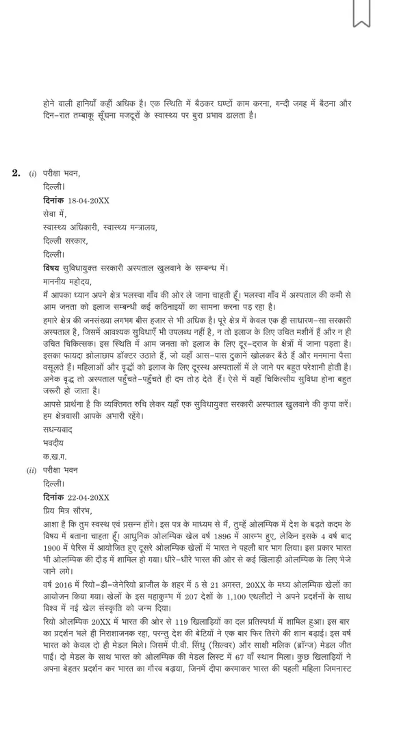 letter writing format in hindi what is the current letter writing format for both 21693 | main qimg b32cd2803b8dabb38f838c102a5df0a5