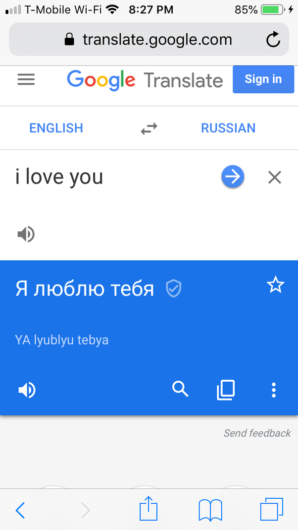 What does tebya mean in russian