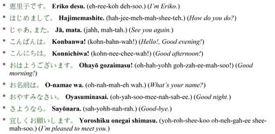Whats the best way to learn japanese quora knowing japanese phrases for meeting greeting and saying good bye are important parts of conversation here are some phrases youll need when youre fandeluxe Choice Image