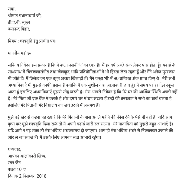 if you like the above images then please check out all other hindi letter if you find any mistake then please let me know so that i will correct soon