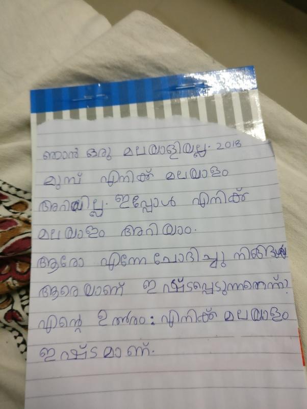 flirt inseamna in Malayalam