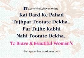 What Are Some Of The Best Hindi Sher Or Shayari On Women Quora