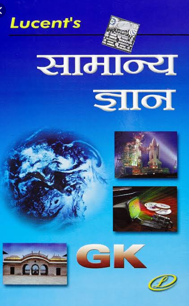 Computer Knowledge Book In Hindi
