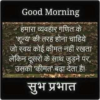 How to say 'good morning' in Hindi - Quora