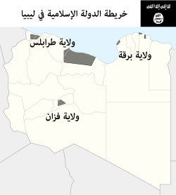 With the exception of syria and iraq in what countries is isis most controlled central territory of sirte was cleared by libyan forces after that they are still but lesser active in the desert south of the country publicscrutiny Gallery