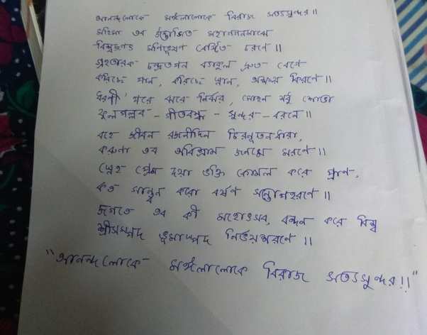 What does your Bengali handwriting look like? - Quora