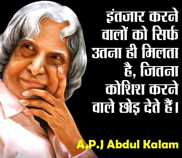 Inspirational Quotes By Apj Abdul Kalam For Students: What Are The Most Popular Inspirational Quotes From A.P.J