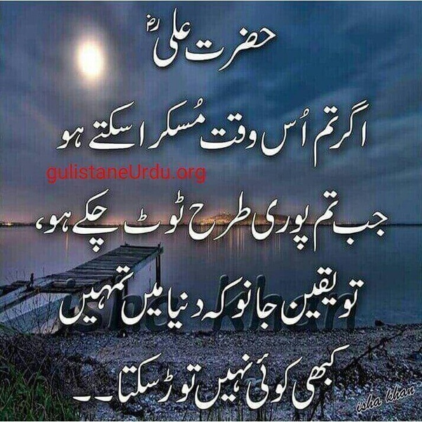 Hazrat Ali Quotes About True Friendship In Urdu | M Quotes ...