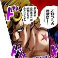 If Giorno Giovanna is the son of Dio, why do people keep