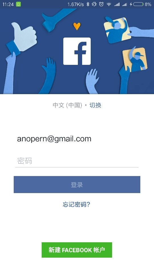 How well does the VPN called Lantern work in China? - Quora