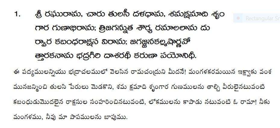 Kumara Satakam In Telugu Pdf