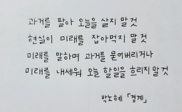 Dapatkah Seseorang Memiliki Tulisan Tangan Yang Jelek Saat Menulis Bahasa Jepang Korea China Arab Lainnya Quora