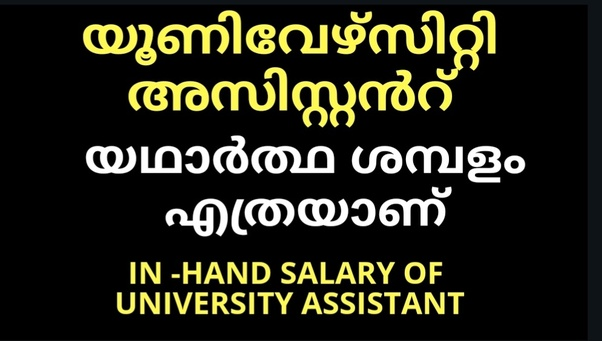 How much will be the in-hand salary of a university assistant in