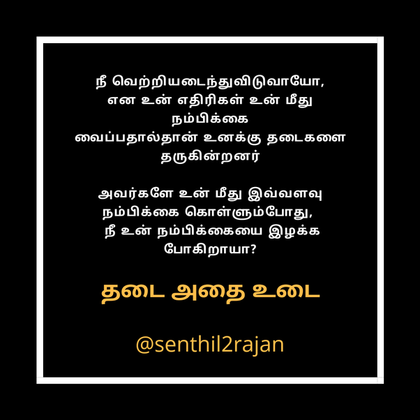 What Are The Best Inspirational Motivational Quotes In Tamil Quora