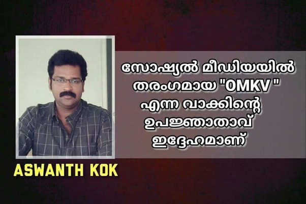 """What is the meaning of """"Oodu Maire Kandam Vazhi"""" (OMKV) in Malayalam"""