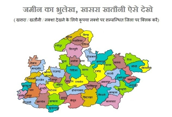 How to access my land records in MP (Madhya Pradesh) online