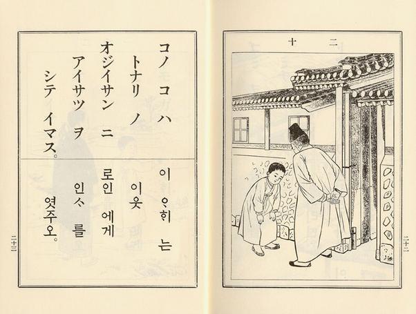 日本統治下の時代では、朝鮮語(韓国語)の使用が禁止されたのは事実 ...