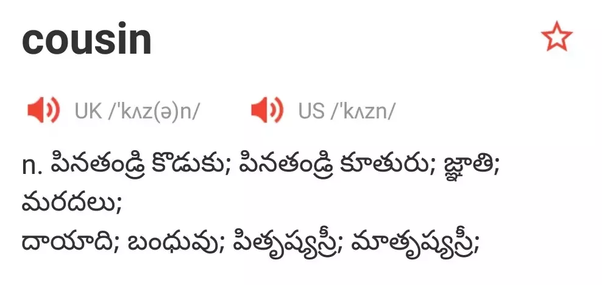 What Is The Word For Cousin In Telugu Quora