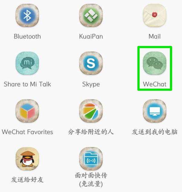 how to open a pdf file in wechat