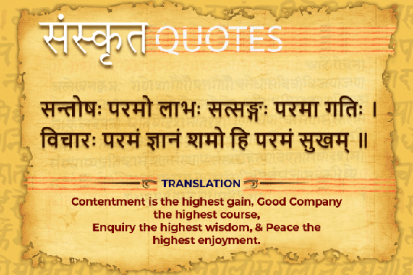 27+ Inspirational Sanskrit Quotes With Meaning - Best Quote HD