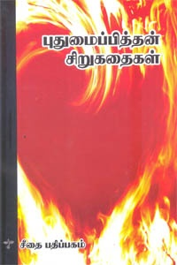 What are the top five tamil books that one must read in