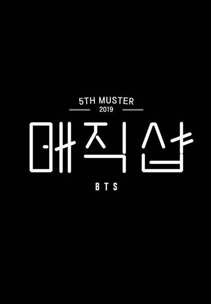 What is 5th muster (BTS) and how can I be there? - Quora