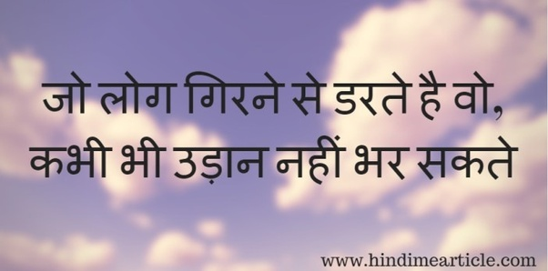What Are Some Of The Best Quotes In Hindi Quora