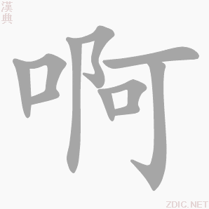 can anyone write this chinese letters for me quora