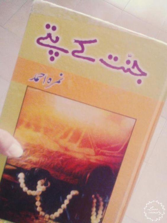 Urdu Novels Pdf By Umera Ahmed