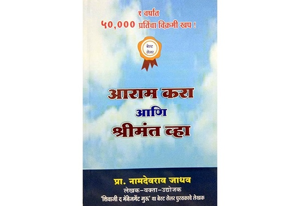 Ebook download free kadambari marathi