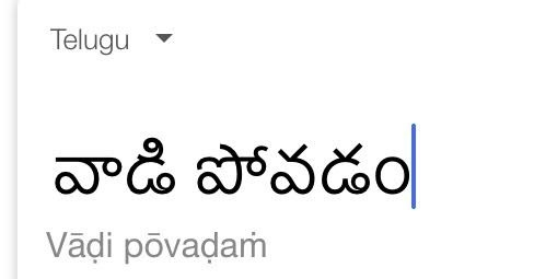 Will you meaning in telugu