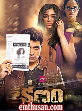 awe telugu movie download with english subtitles