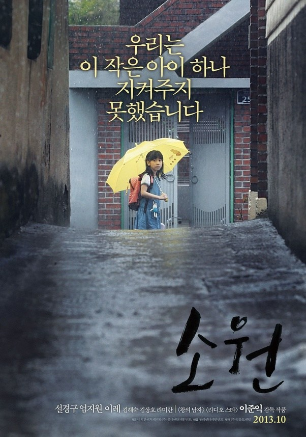 Hope (Hangul: 소원; RR: Sowon), also known as Wish, is a 2013 South Korean  film directed by Lee Joon-ik, starring Sol Kyung-gu, Uhm Ji-won and Lee Re.