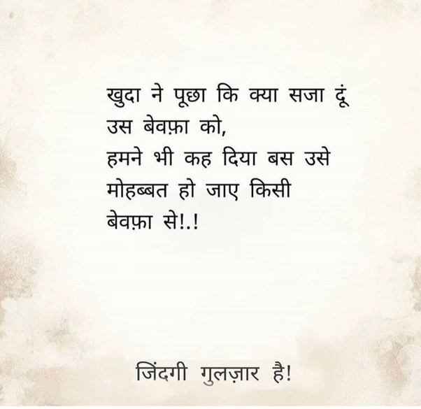 What Are The Best Shayaris By Gulzar Quora