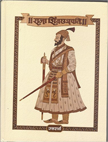 download raja shivchatrapati book in marathi rava