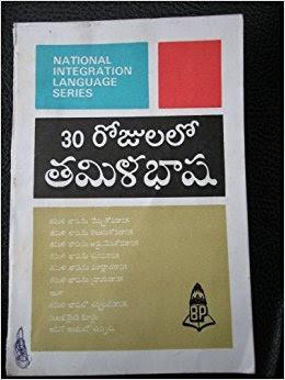 learn tamil in 30 days through telugu book pdf