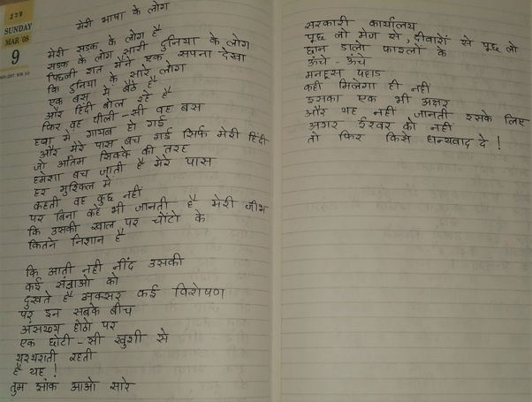 Which Hindi patriotic poem is the best for poem recitation