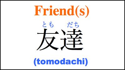 japanese vocabulary with romaji pdf