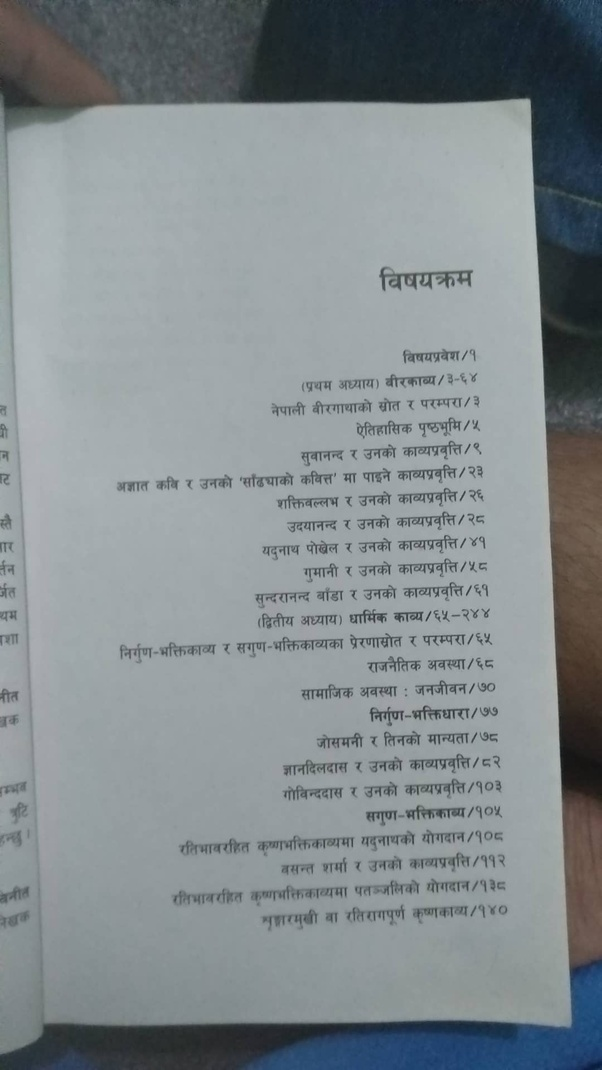 What is the first poem of Nepali? - Quora