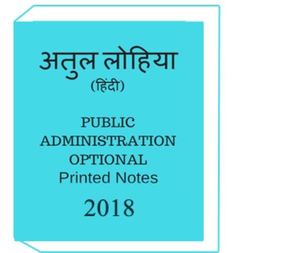 public hindi books upsc free administration