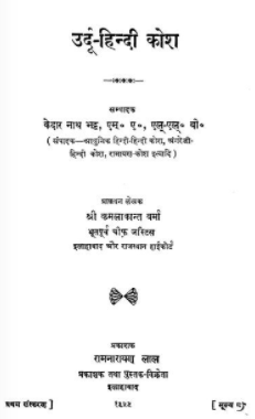 Hindi Shabdkosh Book