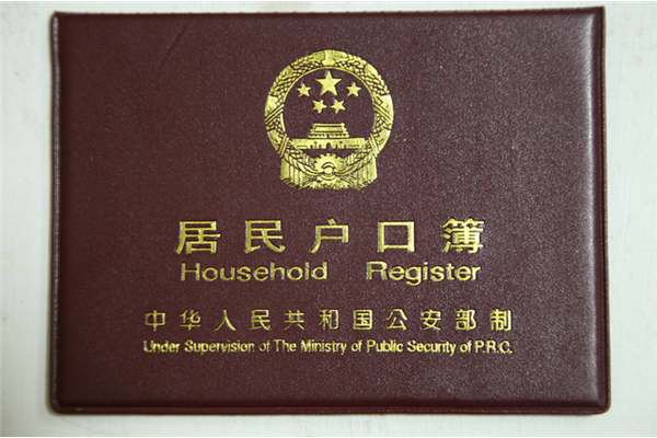 the household registration system hukou The potential causal effect of hukou on health among rural-to-urban migrants in tween urban household registration status (hukou) in hukou system in 1964 to.