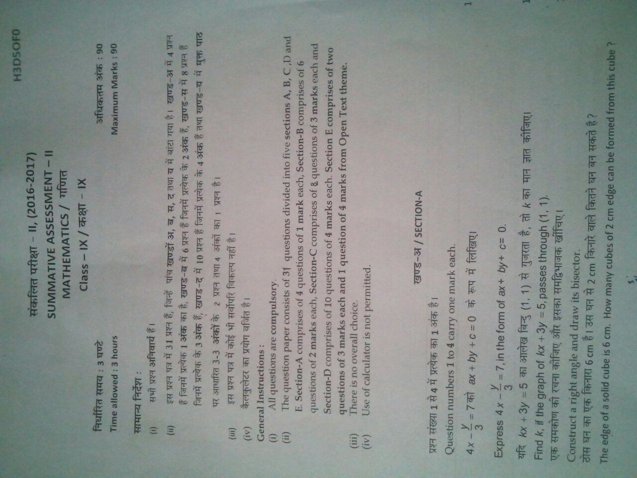 Provide me SA2 class 9 question paper of this year 2017 in