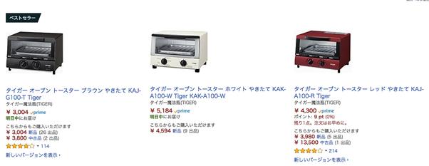 Pourquoi les consommateurs japonais visitent-ils Kakaku.com alors que Rakuten / Amazon / Yahoo fournit déjà des informations sur les produits ainsi que des critiques?