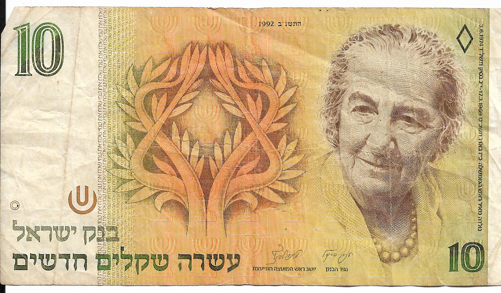This Would Have Been Worth 100 000 Lira But Never Existed Then 10 Nis Btw Since There Were Already At The Shekel Was New