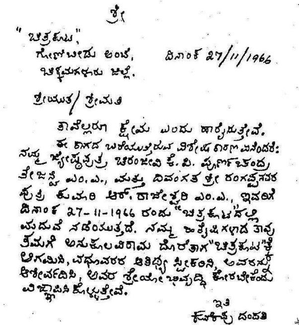 What are the best wedding invitation wordings in kannada quora here is the copy of an informal invitation in kannada sent by kuvempu to all his friends stopboris Gallery