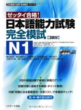 How should I study for my JLPT N1 exam by myself? - Quora