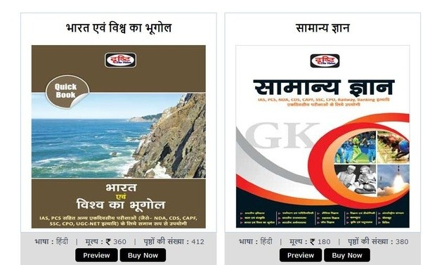 Which is the best book for the geography optional in the hindi drishti publications book on geography hindi medium may be of great help gumiabroncs Gallery